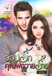 Thai Novel : Aon Ruk Khunpor Waairaai
