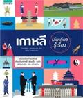 Book : Korea Lem Deaw Roo Ruang