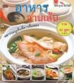 Cook Book : Arharn Jarn Sen