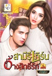 Thai Novel : Samee Return Aarngsit Ruk
