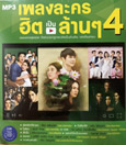 MP3 : GMM Grammy - Pleng Lakorn Hit Pen Larn Larn Vol.4