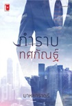 Thai Novel : Kumlarb Tossakan