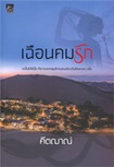 Thai Novel : Chuern Kom Ruk
