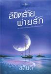 Thai Novel : Likit Raai Paai Ruk