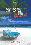 Thai Novel : Ruk Raai Sai Beach