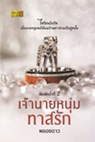 Thai Novel : Jao Naai Num Taas Ruk