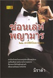 Thai Novel : Sorn Leh Payamarn