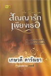 Thai Novel : Sunya Ruk Pieng Thur
