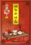 Thai Novel : Leh Ruk Tao Kae Neer