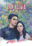 Thai Novel : Ngao Ruk