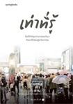 Book : Tao Tee Roo