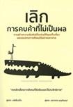 Thai Novel : Lerk Karn Kob Kaa Tee Mai Pen Pol
