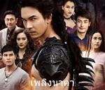 Thai TV series : Plerng Naka[ DVD ]