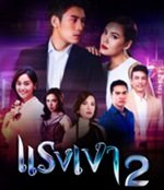 Thai TV series : Rang Ngao 2 [ DVD ]