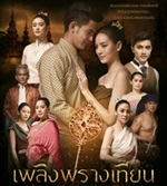 Thai TV series : Plerng Prarng Tian [ DVD ]