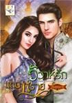 Thai Novel : Wiwa Ruk Dan Trai