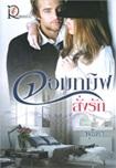 Thai Novel : Jom Tamil Sung Ruk