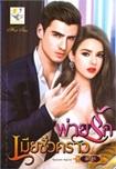 Thai Novel : Paai Ruk Mia Chua Krao