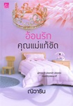 Thai Novel : Aornruk Khunmae Kaekhad