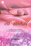 Thai Novel : Term Ruk Hai Tem Jai
