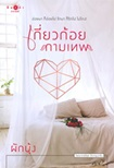 Thai Novel : Kiew Koy Kamathep