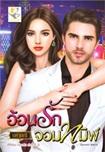 Thai Novel : Aornruk Jom Tamil