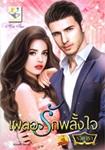 Thai Novel : Plur Ruk Plung Jai