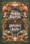 Thai Novel : Dindan Hangruk Arnajak Hangjai
