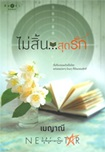 Thai Novel : Mai Sin Sood Ruk