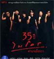 MP3 : Micro - 35 Years Micro