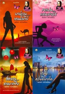 Book Set : I am Airy The Series Zaab Ver 4 books