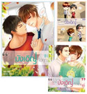 Thai Novel : My Accidental Love is You (Complete set)