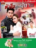 'Huajai Look Poochai' Lakorn magazine (Parppayon Bunterng)
