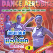 VCD : Pin dance - Aerobics vol. 2