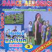 VCD : Pin dance - Aerobics vol. 3