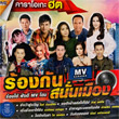 Karaoke DVD : Grammy Gold - Rong Kun Sanun Muang - Vol.1