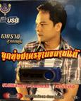 MP3 : Eakarach Suwannapoom : Jia Lah Aor (USB Drive)