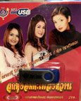 MP3 : Four S : Loog Thung Ummata Pleng Warn (USB Drive)