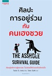 BooK : The Asshole Survival Guide