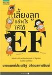 Book : Liang Look Yarngrai Hai Dai EF