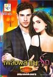 Thai Novel : Plerng Plarn Ruk