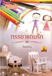 Thai Novel : Panraya Thameruk