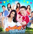 Thai TV series : Poobao Indy Yayee Inter [ DVD ]