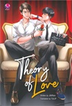 Thai Novel : Theory of Love (English Version)