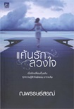 Thai Novel : Kaan Ruk Luangjai