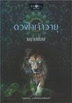 Thai Novel : Duang Jai Jao Wayu