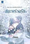 Thai Novel : Hima Prarng Ruk