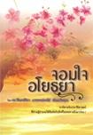 Thai Novel : Jao Jai Ayothaya
