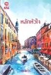 Thai Novel : Lhak Huajai
