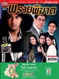 'Prai Pikard' Lakorn magazine (Parppayon Bunterng)